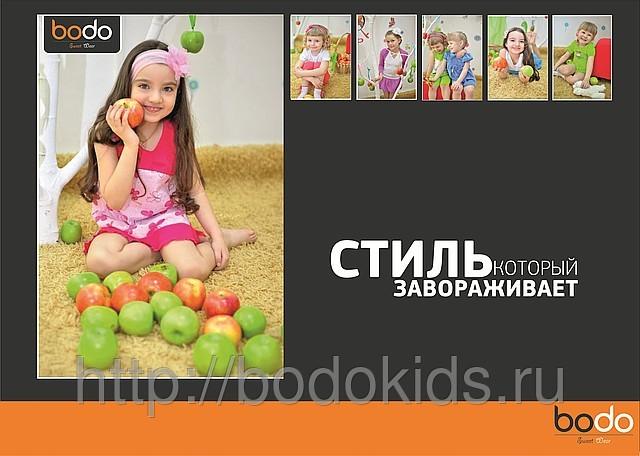 Модная, яркая детская одежда BO-DO