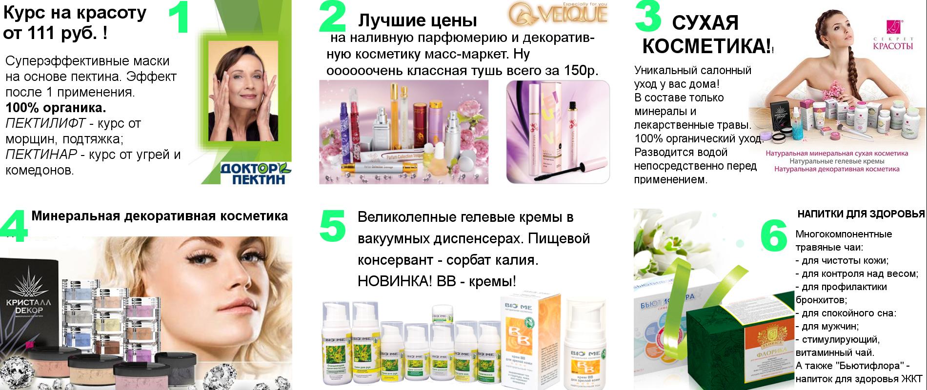 АНОНС закупок по косметике на апрель-май!
