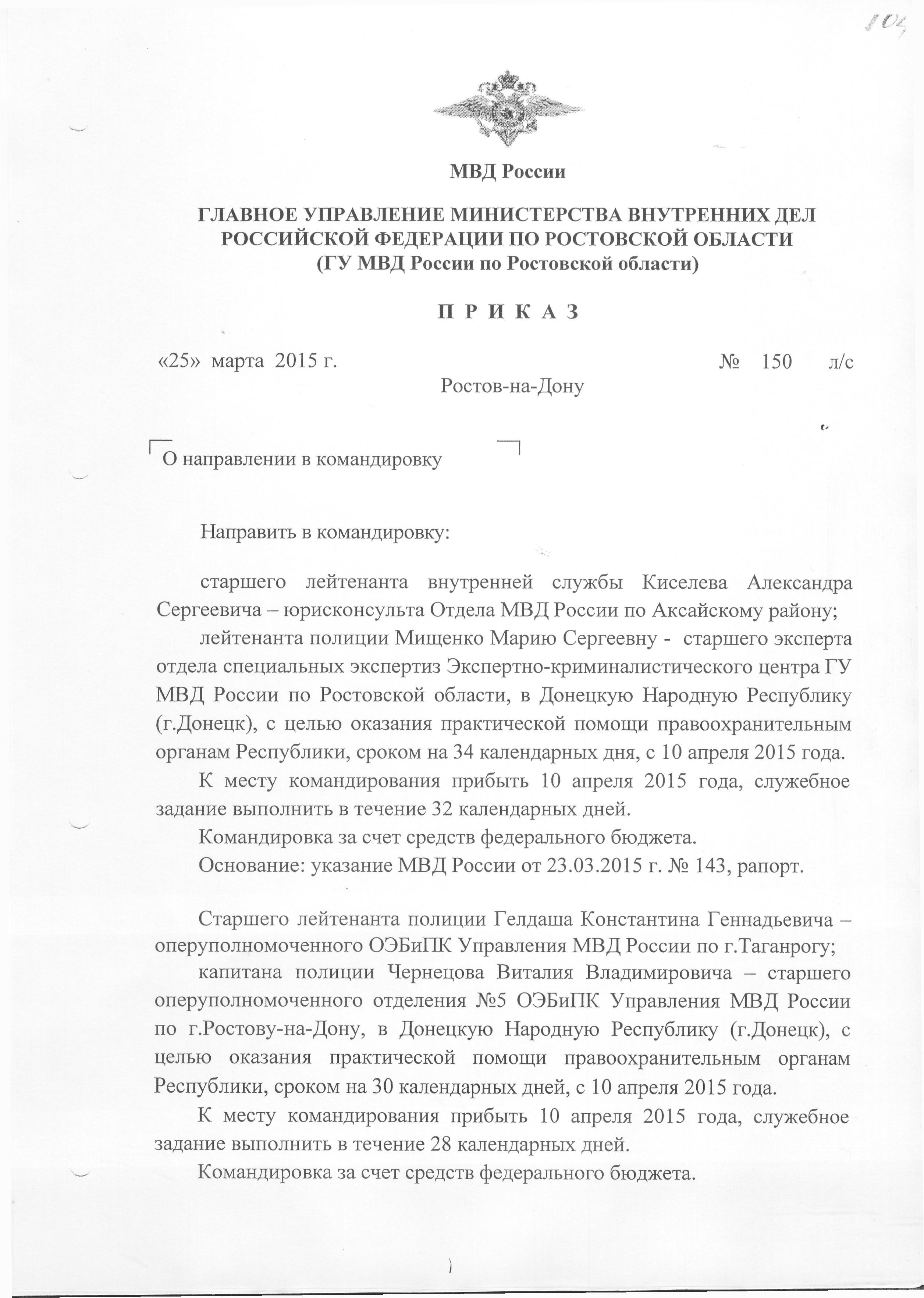 Российские полицейские спешат на помощь ДНР