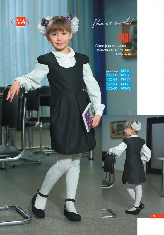 Яркая и красочная одежда ТМ Ovas. Верхняя одежда, трикотаж,школьная форма, джинсовая коллекция. Без рядов
