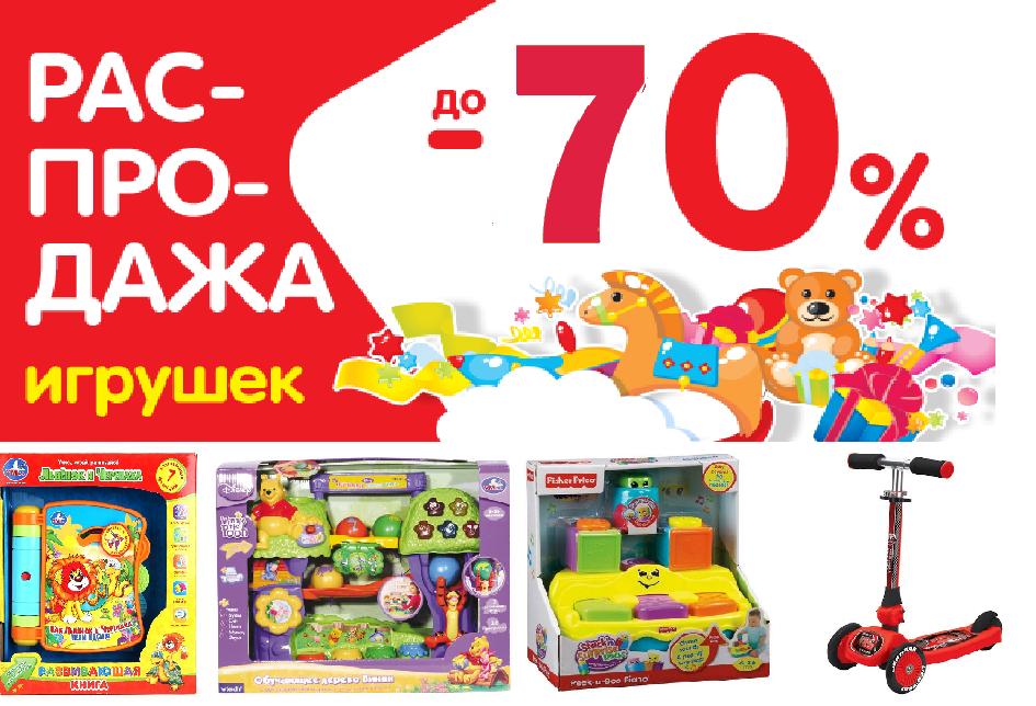 Экспресс- распродажа!!! Гипермаркет игрушек-10. Vtech, Умка, Технопарк, Мульти-пульти ) и др. бренды. Книги Умка