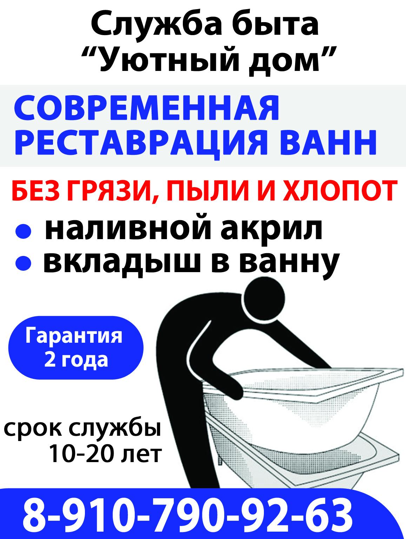 Сбор заявок. Реставрация эмали ванны наливным акрилом