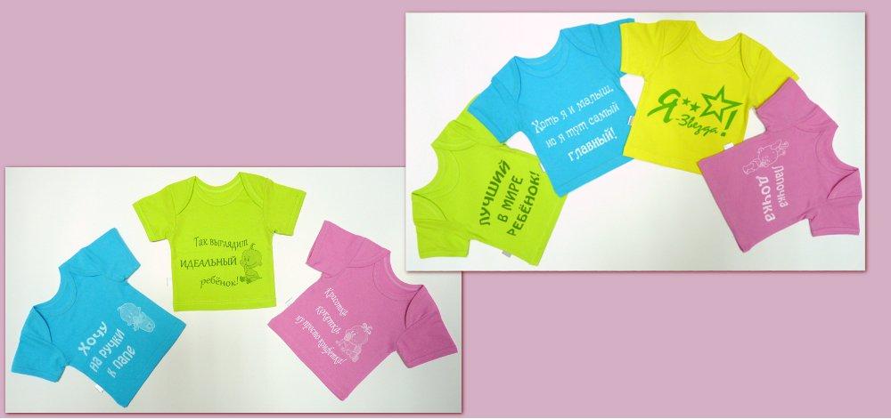 Сбор заказов. Одежда и белье из трикотажа для наших детишек в возрасте от 0 до 7 лет ТМ Алиса.Повседневная, праздничная