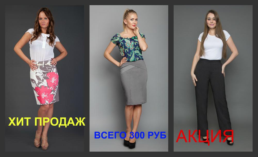 ТРИкА- Сумасшедшая распродажа брюк от 200 р, юбок 300р