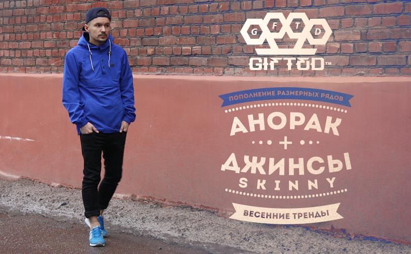 Сбор заказов. Одежда и аксессуары в молодежном уличном стиле для наших мужчин. Дух свободы и комфорт в любой жизненной ситуации
