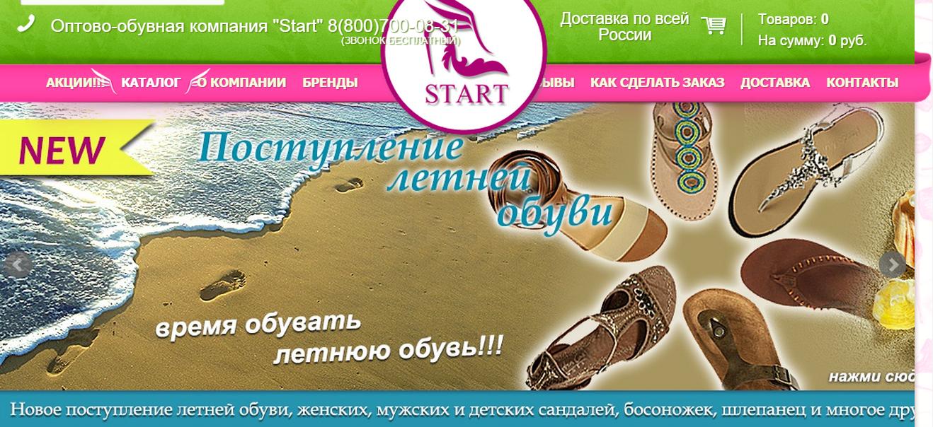 Сбор заказов. Обувь из искусственных и натуральных материалов на все случаи жизни для всей семьи по низким ценам - зайди и убедись!