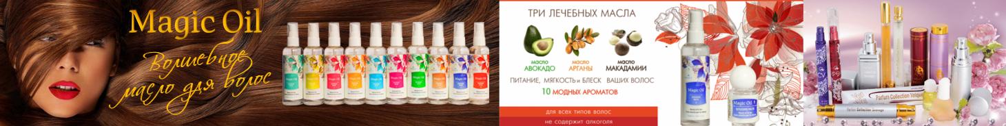 Сбор заказов. V.e.i.q.u.e Масло для волос с ароматом ваших любимых духов! А также коллекция из 114 лучших ароматов в атомайзерах и больших флаконах. А также масляные духи. Лучшие цены на наливную парфюмерию ~ 292р/100мл