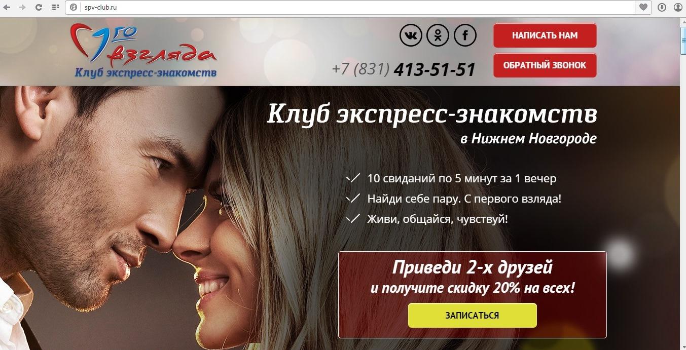 объявления знакомства в нижним новгороде