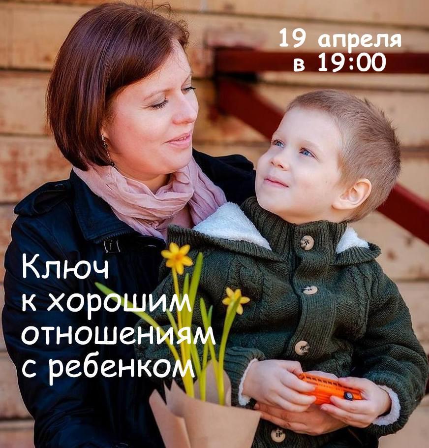 Бесплатный вебинар Ключ к хорошим отношениям с ребенком, 19 апреля в 19:00