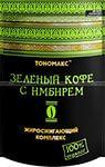 Зелёный кофе с имбирём! ТОНОМАКС- тонус Вашего тела!