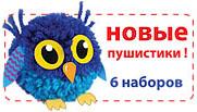 Сбор заказов. Хобби-наборы для творческих детей от 3 до 105 лет. Российский производитель! Новинки - 2/2015