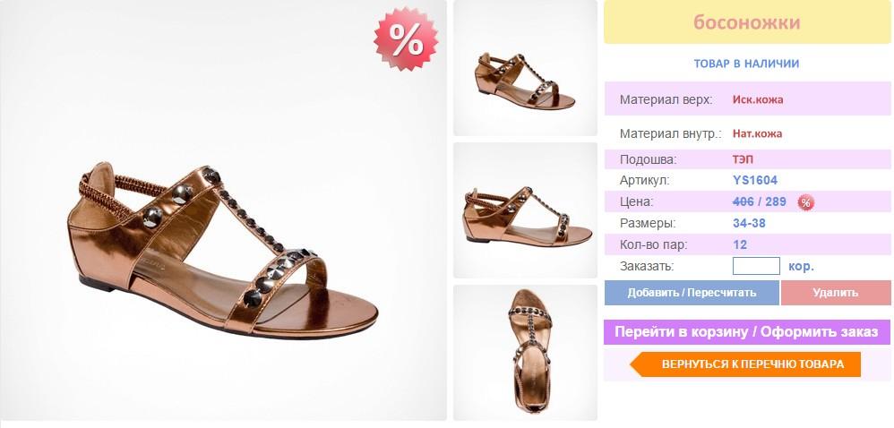 Сбор заказов. Детская обувь Фл@минго. Распродажа до 29%, от 290 рублей!