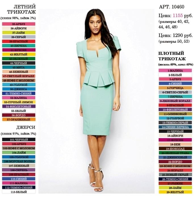 Сбор заказов. Самая яркая коллекция платьев для тябя любимой-20. Акция - все платья из плотного и летнего трикотажа по одной цене.