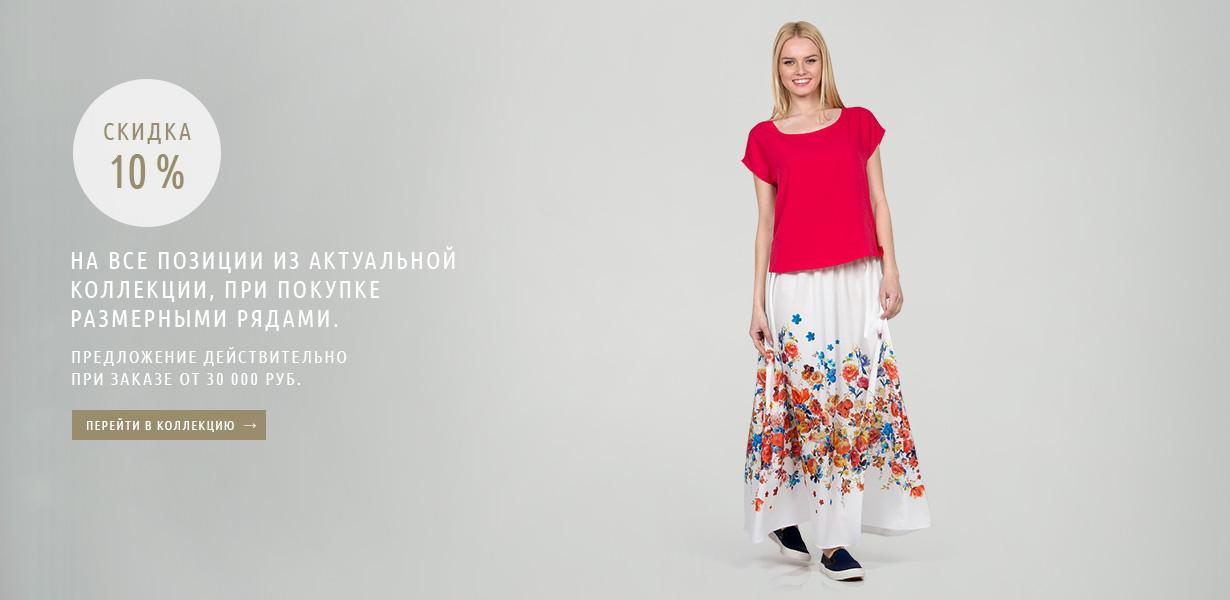 Тысяча и одна юбка любимых фасонов - 17