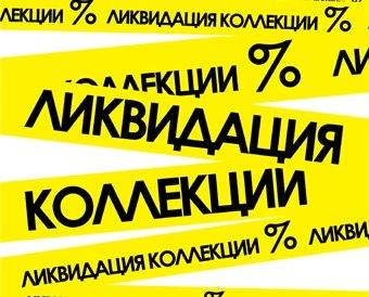 Спецпредложение, все куртки по 890 рублей. Экспрес-2