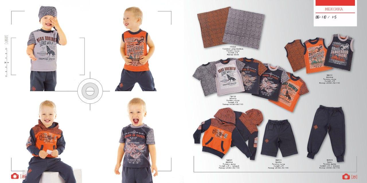 Сбор заказов. Качественная одежда для детей ТМ Апрель-2/2015! Экспресс