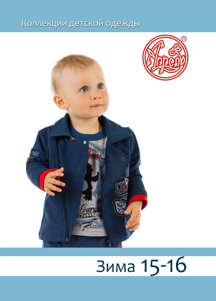ПРЕДЗАКАЗ!!!!!! Сбор заказов. Качественная одежда для детей ТМ Апрель. Предзаказ зима 2015-2016г