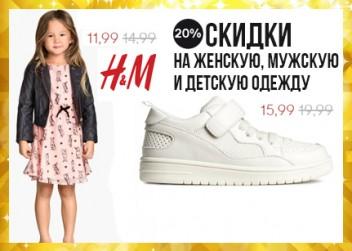 H&M | ������ �� ����� -20%