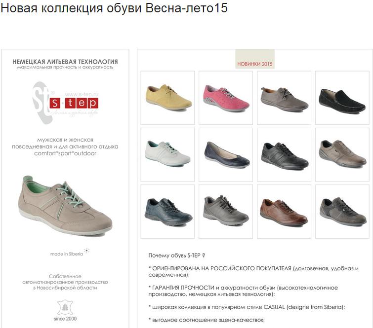 Обувь из Сибири - технологии Ecco - коллекция весна-лето 2015. Без рядов-2