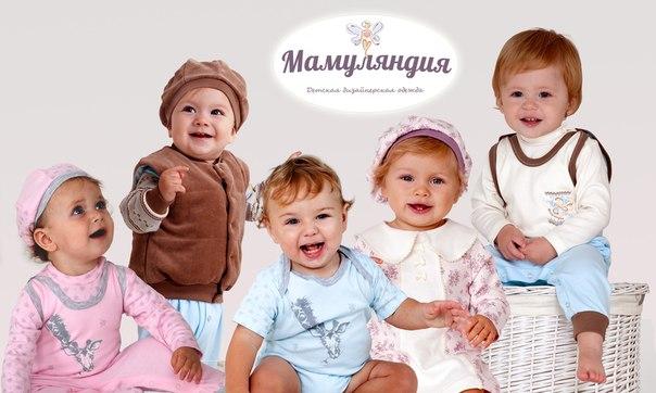 Сбор заказов. Детская дизайнерская одежда Мамуляндия для малышей 0+ до 92 размера. Выкуп-2. Без рядов. Акция -30
