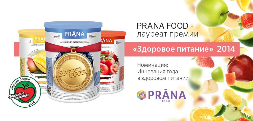 Прана-фуд - функциональное питание для сохранения молодости и здоровья. Прана-фуд - это живая сила природы и инновационный подход к получению энергии!