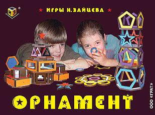 Сбор заказов. Раннее развитие детей с пособиями Б.П. Никитина и Н. Зайцева. А так же мировые головоломки, мозайки, сборные конструкторы и многое другое для Ваших деток-3
