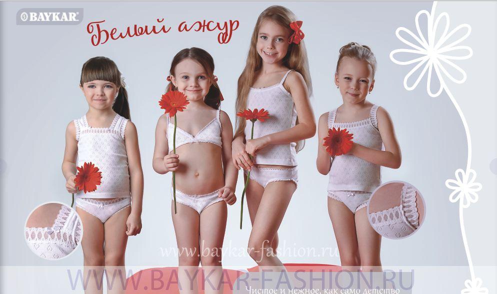 Сбор заказов.Нижнее белье от ТМ Байкар для всей семьи . Пр-во Турция. Маечки , бюстье , топы , футболки , борцовки