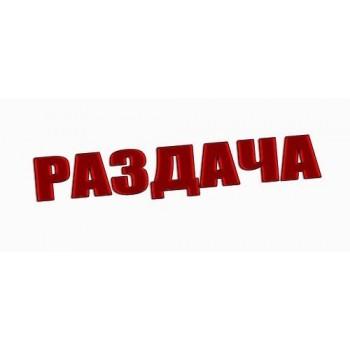 Раздачи 7 мая. Ого-го ( стоп 12 и 21 апреля) Антиперспиранты Детские кроссовки по 299 рублей. Огромный пристрой