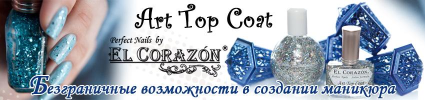 Сбор заказов. Косметика El Corazon-красота доступна каждому!Огромный выбор лаков,карандашей,теней,пудры,помады и
