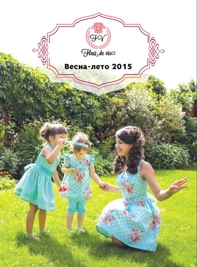 Fleur de Vie дизайнерская детская одежда из Франции - полный гардероб для девочки на каждый день и для любого
