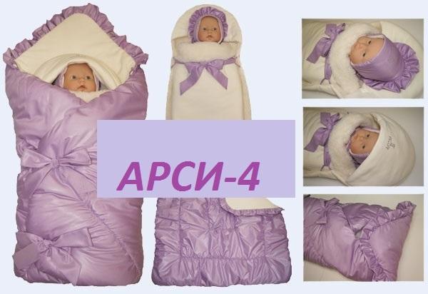 Сбор заказов. Арси-4- высококачественные изделия для новорожденных.Комплекты на выписку, верхняя одежда. Большой выбор. Без рядов. Кенгурушки.