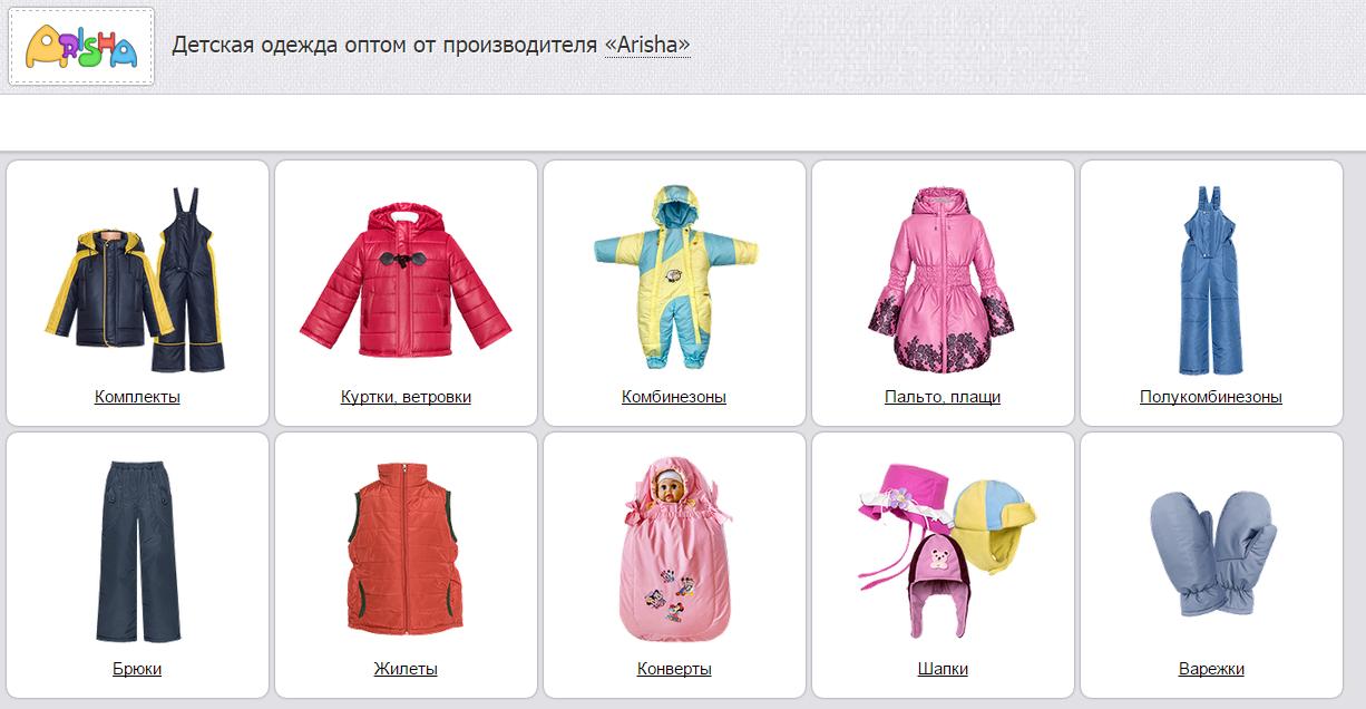 Распродажа. Arish@ - детская одежда российского производителя - проверено уральской зимой. Куртки, ветровки, плащи, комбинезоны.
