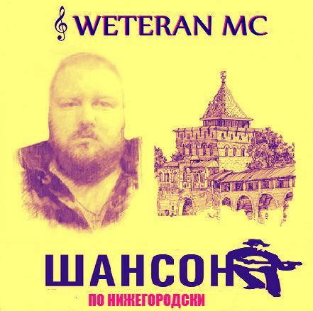 WETERAN MC - Шансон по-нижегородски (альбом)