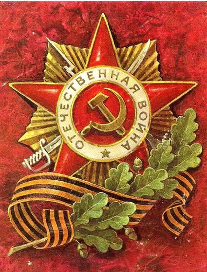 История возникновения праздника Дня Победы (9 мая)