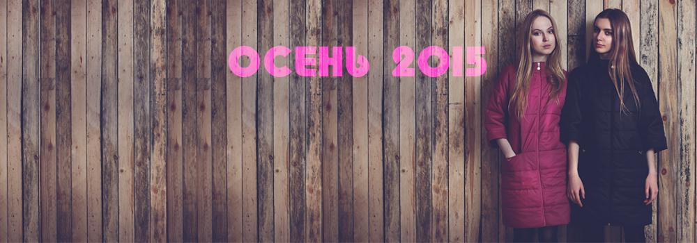 ТwinТiр 20, верхняя женская одежда от белорусского производителя. Стиль и качество по разумным ценам! Новая коллекция