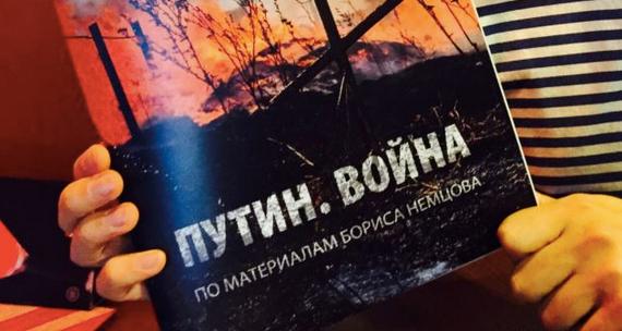 Доклад Немцова о российских военных на Украине представили в Москве (ХРОНИКА)