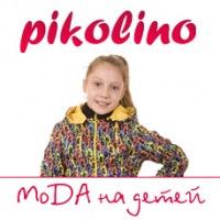 Куртка по цене джемпера от 180 руб! Ошеломительная распродажа верхней одежды для наших чад от отечественного производителя Pikolino!
