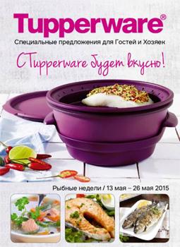 Сбор заказов.Tapperware - уникальная посуда для вашей кухни -15! Спецпредложения! Распродажи! Делим наборы!