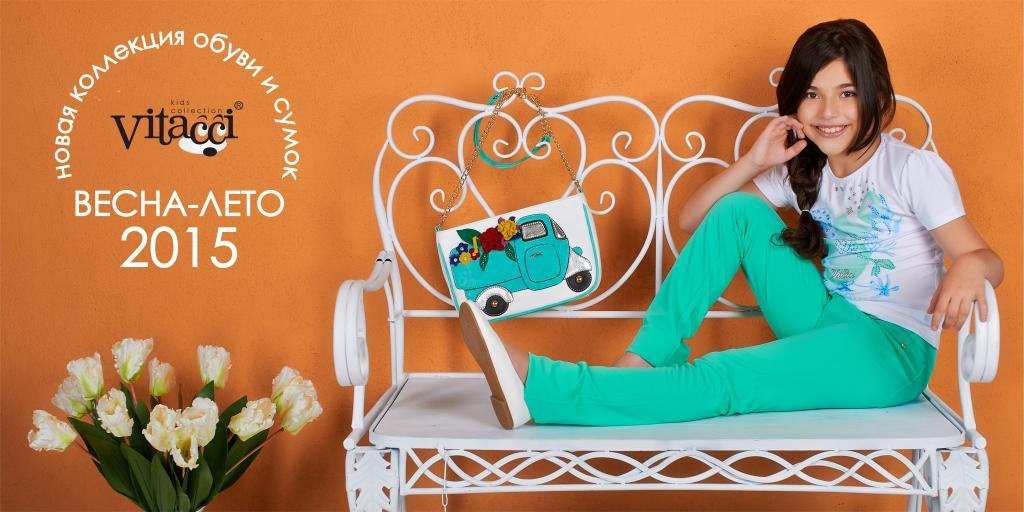 Сбор заказов. Стильная обувь для принцев и принцесс Vi-tac-ci.Распродажа -20% прошлой коллекции Лето 2014 г и новой коллекции Весна-Лето 2015 г.Размеры 18-39.Сумочки и чемоданы.Выкуп-1