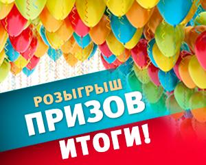 ИТОГИ РОЗЫГРЫША СТАЙЛЕРА BABYLISS!!! СЫНОК ВЫТАЩИЛ БУМАЖКУ С НИКОМ Bogtv!!! Уважаемая, Bogtv, поздравляю Вас с выигрышем!!! Ваш приз, стайлер, я отвезу в ЦР.