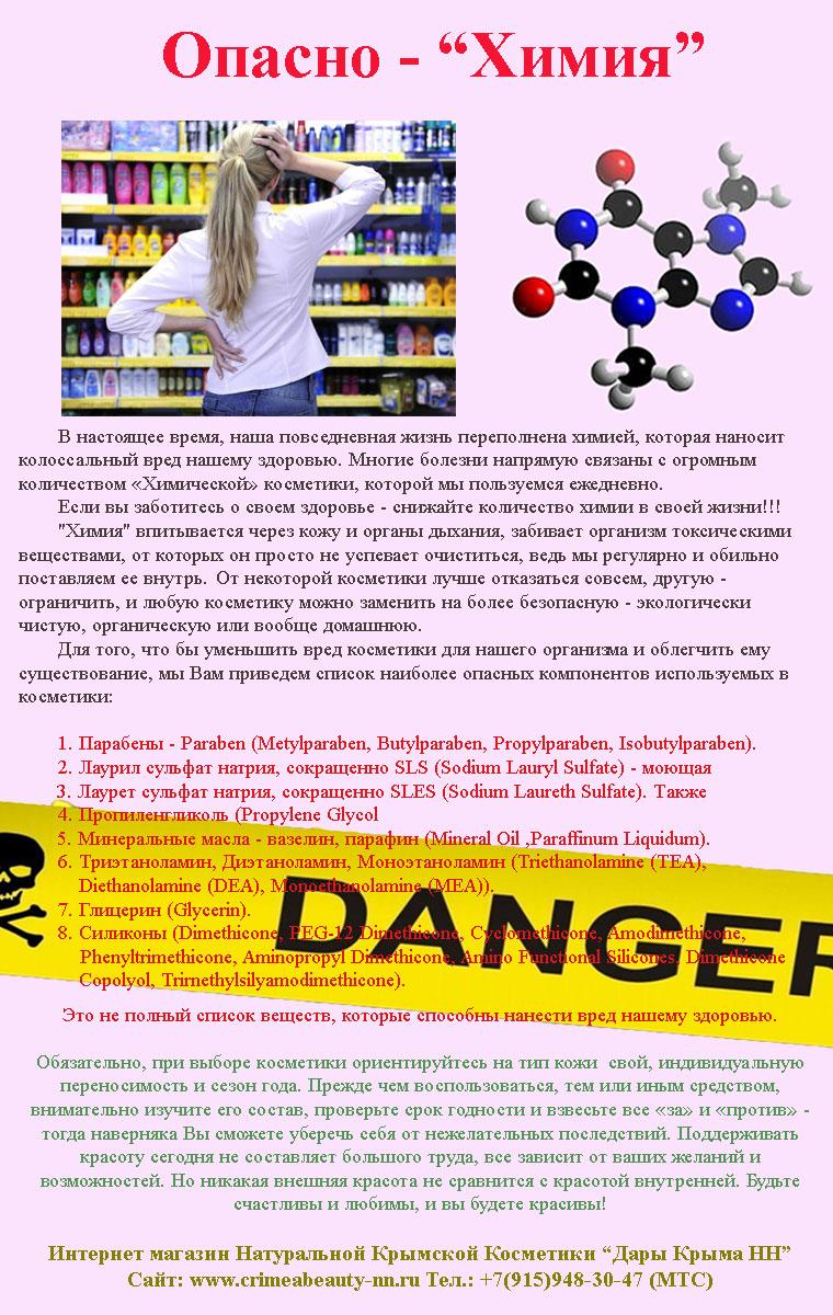 Опасно -