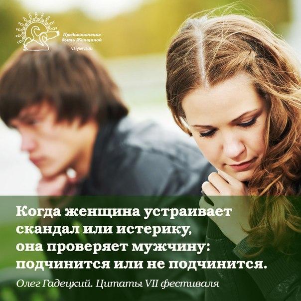 Когда женщина устраивает скандал или истерику, она проверяет мужчину подчинится или не подчинится