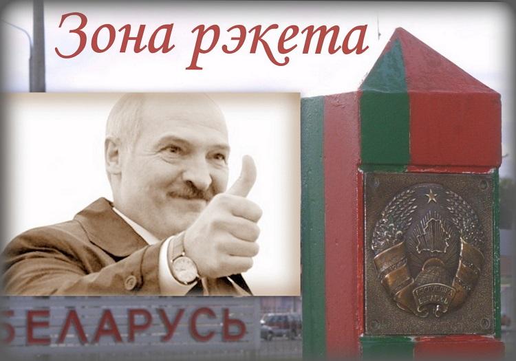 Рэкет на белорусской границе.