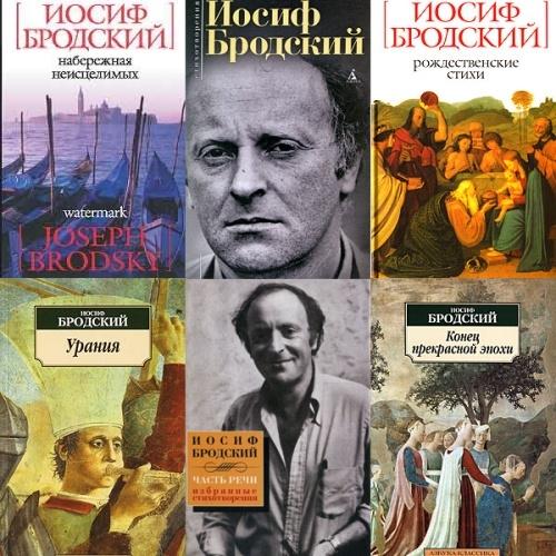 75 лет со дня рождения Иосифа Бродского