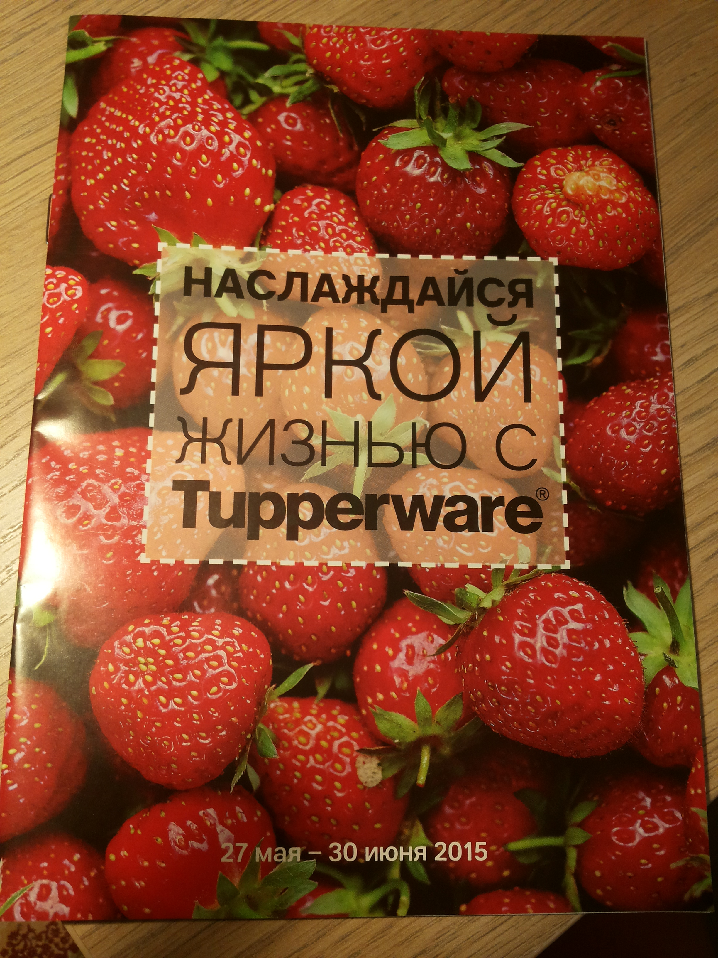 Tupperware, второе спец.предложение!!!!