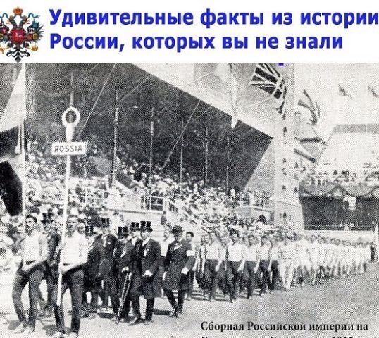 Факты из истории России, которых вы не знали
