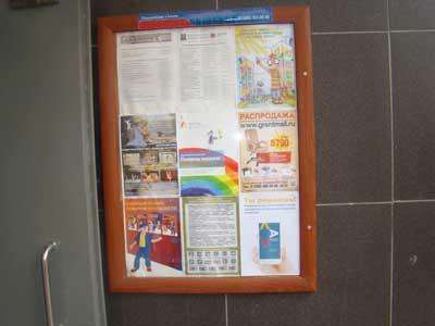Реклама в жилых домах на стендах