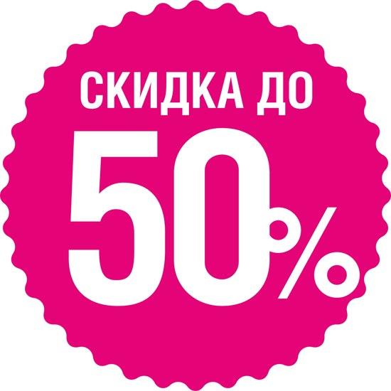 ���� �������. ��������� ������� ������. ���������� -50% �����-���� 2014.���������� -25% �����-���� 2015. ���������� �������