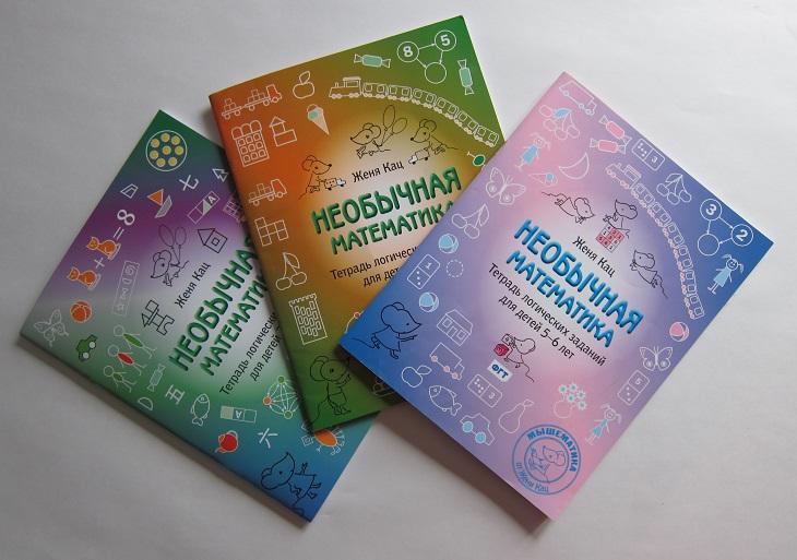 Сбор заказов. По вашим просьбам! Издательство МцнмО. Полезные книги в изучении математики в любом возрасте: и в детском саду, и в школе, и в вузе, подоготовка к ЕГЭ. Необычная математика Жени Кац. Квантик.