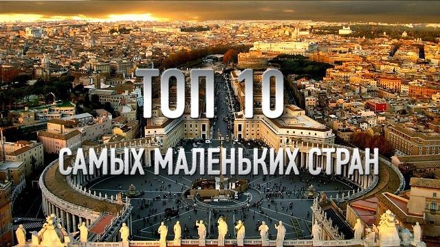 ТОП-10 САМЫХ МАЛЕНЬКИХ СТРАН